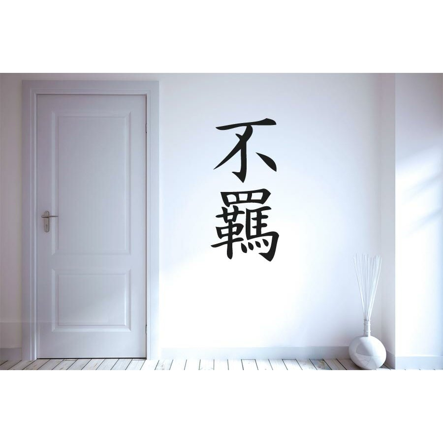 cut it out wall stickers freedom independence in chinese